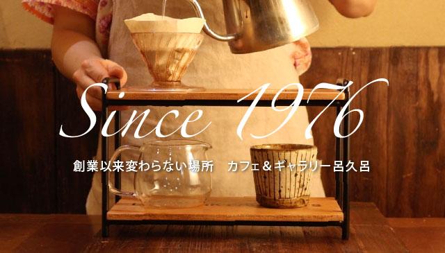 Since 1981 創業以来変わらない場所 カフェ&ギャラリー呂久呂