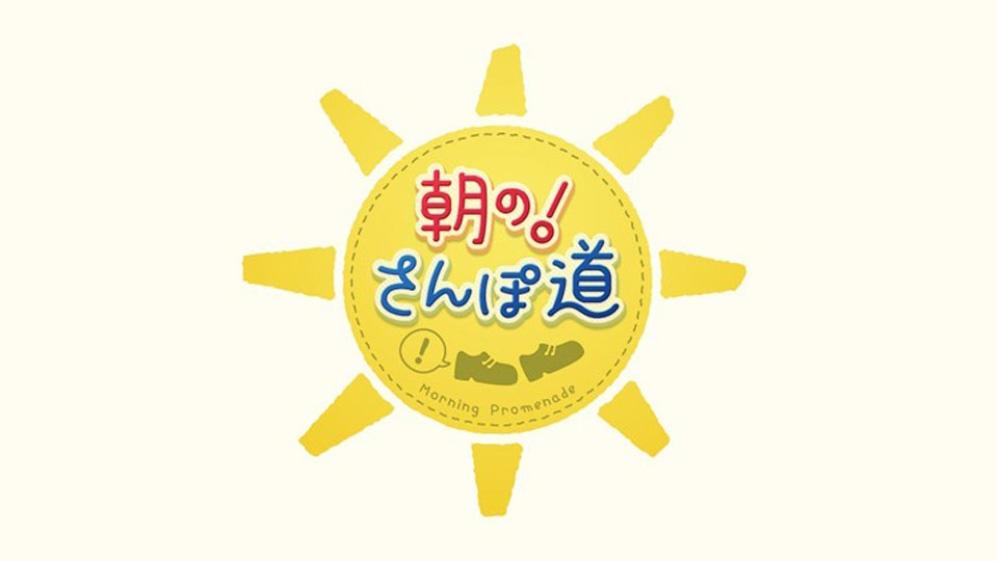 テレビ東京『朝の!さんぽ道』に呂久呂が紹介されます