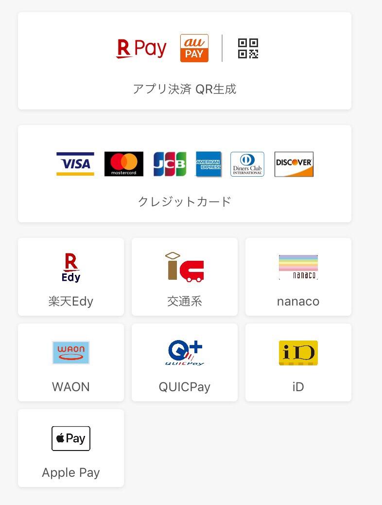 キャッシュレス消費者還元のお支払方法追加