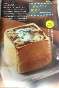 CAFERES3月号 呂久呂が掲載されました