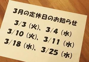呂久呂 3月定休日のお知らせ