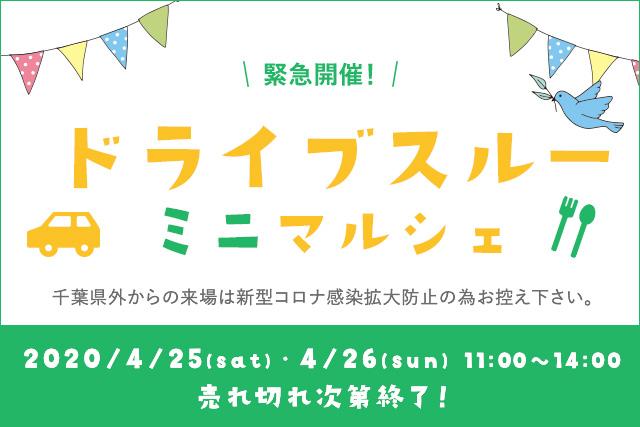【今週末開催!!】ドライブスルーミニマルシェ