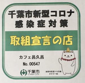 千葉市新型コロナ感染症対策 取組宣言の店