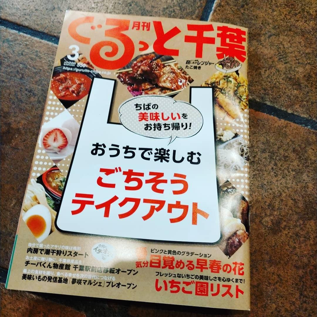 『月刊ぐるっと千葉』3月号に掲載されました!