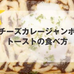 テイクアウト!チーズカレージャンボトーストの食べ方
