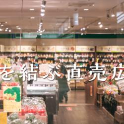 わくわく広場 京成千葉中央店